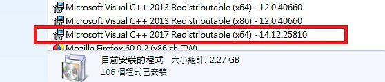 安裝vc可轉發套件2015版本